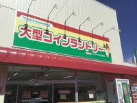コインランドリーマンマチャオ川口東店 PickUp画像