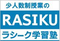 RASIKU(ラシーク)学習塾のメイン画像