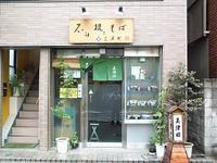 石臼挽き蕎麦 美津田 画像