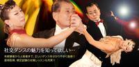 生田ダンススポーツアカデミーのメイン画像