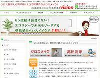 クロスメイク vision PickUp画像