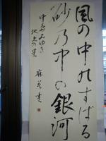櫻井書道教室 画像