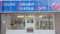 大泉学園ボクシングジム 画像