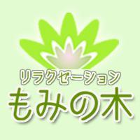 リラクゼーションマッサージ もみの木 PickUp画像