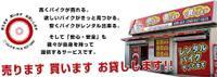 ニシムラモータース PickUp画像