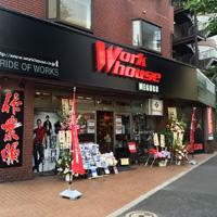 ワークハウス 東京目黒店のメイン画像