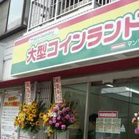 マンマチャオ 足立区鹿浜店のメイン画像