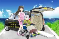 福祉,介護タクシー ハーティのメイン画像