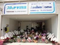 株式会社 青伸ホームのメイン画像