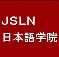JSLN日本語学院のメイン画像