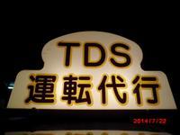 TDS運転代行 PickUp画像