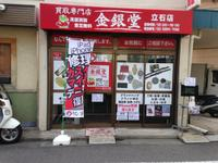 金銀堂 立石店 画像