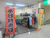JBKイオン伊賀上野店 PickUp画像