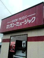 ピアノ工房グローミュージック 画像