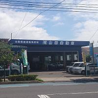 有限会社 山田自動車整備工場 PickUp画像