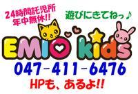 EMIO kids PickUp画像