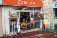 株式会社CHEDAN製造部 PickUp画像