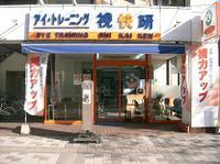 アイトレーニング視快研 広島中央店 のメイン画像