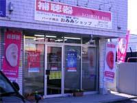 バーナ横浜 おみみショップ PickUp画像