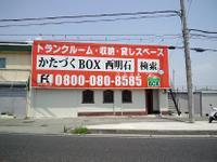 かたづくBOX PickUp画像