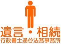 行政書士通谷法務事務所 PickUp画像