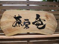 茶房-竜 PickUp画像