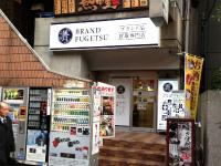 ブランド風月 志木東口駅前店 画像