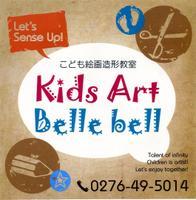 Kids Art Belle bellのメイン画像