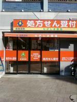 長島薬局のメイン画像