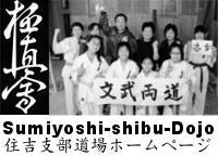 極真会館手塚グループ 住吉支部道場のメイン画像