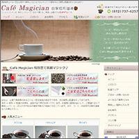 自家焙煎コーヒーCafeMagician PickUp画像