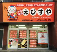 お宝本舗えびすや 熊本八反田店 買取専門 PickUp画像