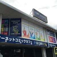 コミックバスター 鹿児島店 PickUp画像