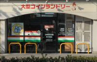 コインランドリー マンマチャオ上七軒店 PickUp画像