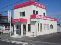いちご薬局八戸日赤前店のメイン画像