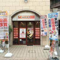 お宝本舗えびすや 阿佐ヶ谷すずらん通り店のメイン画像