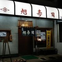 旭寿司 PickUp画像