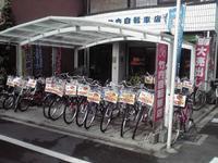 竹内自転車店 画像