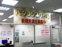 パソコンスクール 亀山のメイン画像