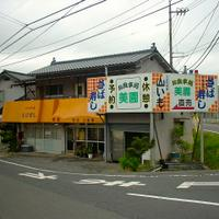 (有)美園食品本店のメイン画像