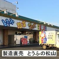 有限会社松山食品ーとうふの松山 PickUp画像