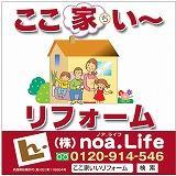 株式会社noa.Life PickUp画像