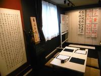 梅ヶ丘書道教室 画像