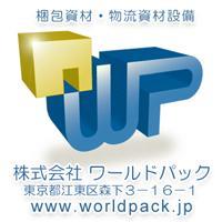 株式会社ワールドパック 画像