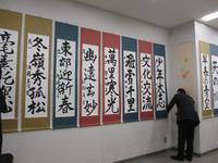 伏見花海書道教室 画像