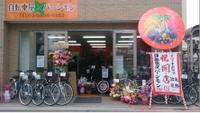 自転車屋パーシモン 画像