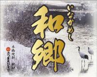 いなかめし和郷のメイン画像