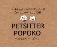 ペットシッターポポコ札幌 画像