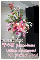 東京ミリオンフラワー株式会社のメイン画像