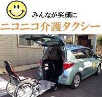 ニコニコ介護タクシー PickUp画像